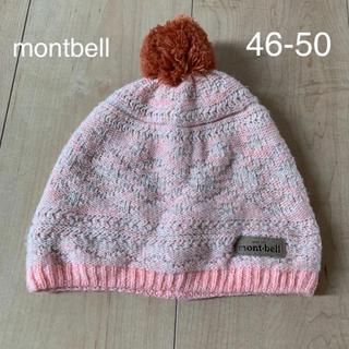 モンベル(mont bell)の【montbell】46-50㎝ニット帽(帽子)