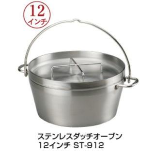 シンフジパートナー(新富士バーナー)のSOTO ステンレスダッチオーブン 12インチ 新品未使用(調理器具)