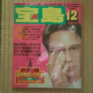 タカラジマシャ(宝島社)の宝島 1989年12月号(音楽/芸能)