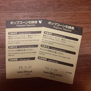 ディズニー(Disney)の東京ディズニーリゾート ポップコーン引換チケット 2枚セット(その他)