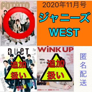 ジャニーズWEST - ジャニーズWEST ウエスト 切り抜き/2020年11月号 セット