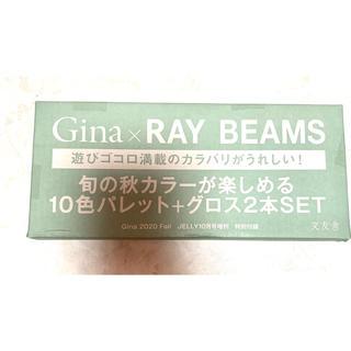 レイビームス(Ray BEAMS)のGina 2020 Fall 付録 ビームス 10色パレット ミニグロス2本(コフレ/メイクアップセット)