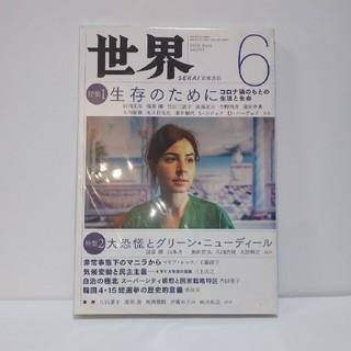 イワナミショテン(岩波書店)の世界 2020年6月号 no.933(ニュース/総合)