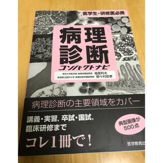 病理診断コンパクトナビ 医学生・研修医必携(健康/医学)