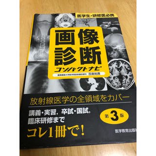 画像診断コンパクトナビ 医学生・研修医必携 第3版(健康/医学)