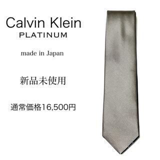 カルバンクライン(Calvin Klein)の通常16,500円【新品】Calvin Klein PLATINUM ネクタイ(ネクタイ)