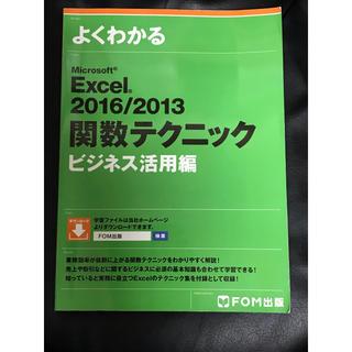 マイクロソフト(Microsoft)のよくわかるMicrosoft Excel 2016/2013関数テクニックビジネ(コンピュータ/IT)