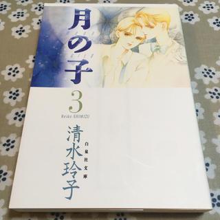 ハクセンシャ(白泉社)の月の子 第3巻(その他)
