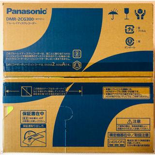 パナソニック(Panasonic)のPanasonic おうちクラウドディーガ DMR-2CG300(DVDレコーダー)