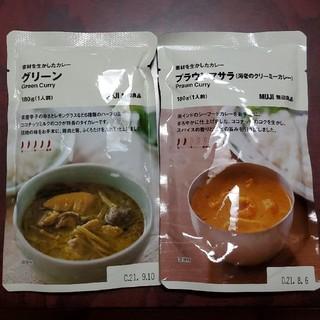ムジルシリョウヒン(MUJI (無印良品))の無印良品 グリーンカレーとプラウンマサラ(レトルト食品)