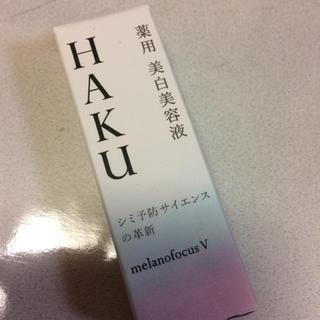 ハク(H.A.K)のHAKUメラノフォーカスVミニサイズ(美容液)