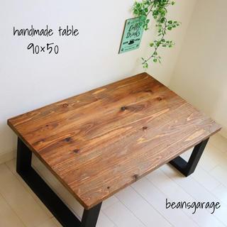 国産杉 90×50 無垢材 ローテーブル カフェスタイル リビングテーブル(ローテーブル)
