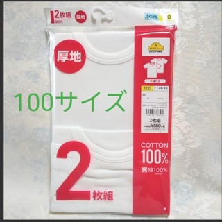 AEON - トップバリュ 100cm ボーイズ 半袖シャツ2枚組 3分袖スリーマ 未開封