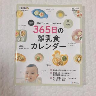 シュフトセイカツシャ(主婦と生活社)の初めてママ&パパのための365日の離乳食カレンダー(結婚/出産/子育て)