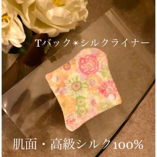 LA PERLA - 68.【Tバック用】肌面 高級シルク100%  おりものシート 布ナプキン