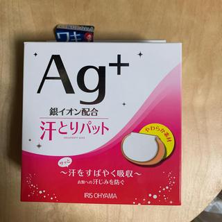 アイリスオーヤマ(アイリスオーヤマ)の銀イオン配合 汗とりパット ベージュ40枚入り(制汗/デオドラント剤)
