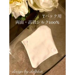 ラペルラ(LA PERLA)の70.【Tバック用】両面 最高級シルク100%  おりものシート 布ナプキン(その他)