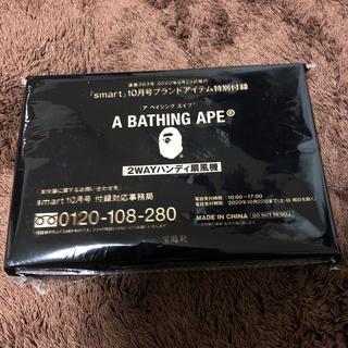 アベイシングエイプ(A BATHING APE)のエイプ ハンディ扇風機(扇風機)