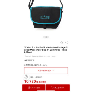 Manhattan Portage - manhattan portage ショルダーバッグ 水色