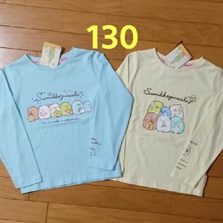 サンエックス(サンエックス)の新品☆130cm すみっコぐらし ロンT 長袖 2枚 トップス シャツ(Tシャツ/カットソー)