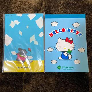 ハローキティ(ハローキティ)のキャラクターメモパッド 2冊セット キティちゃん他 ☆最安値☆(ノート/メモ帳/ふせん)