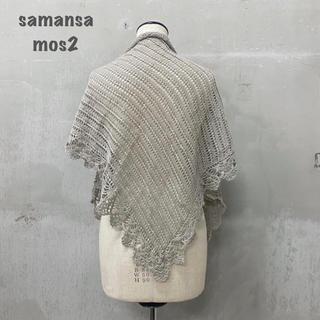 SM2 - 【samansa mos2】リネンショール サマンサモスモス