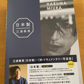 ワニブックス(ワニブックス)の【新品未開封】 三浦春馬 日本製 Documentary PHOTO(男性タレント)