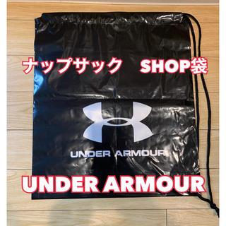 アンダーアーマー(UNDER ARMOUR)の【新品未使用】アンダーアーマー ショップ袋 ナップサック 3枚セット(ショップ袋)
