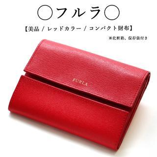 フルラ(Furla)の【美品】◇フルラ◇レザー / レッド / コンパクト(財布)