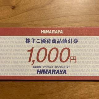 スノーピーク(Snow Peak)の【ぶっち様専用】R100706ヒマラヤ株主優待券10000円分(ショッピング)