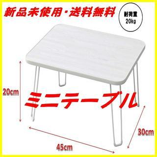 折りたたみ ミニローテーブル 幅45×奥行30×高さ20cm ☆ホワイト☆(ローテーブル)