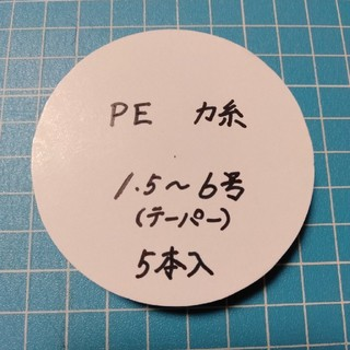 PE力糸 1.5-6号 オリジナル(釣り糸/ライン)