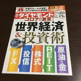 ダイヤモンド社 - 週刊 ダイヤモンド 2020年 4/25号