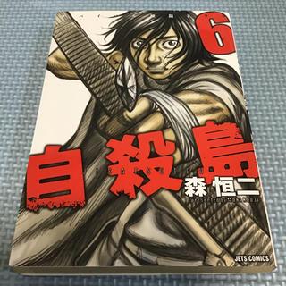 ハクセンシャ(白泉社)の自殺島 サバイバル極限ドラマ 6(青年漫画)