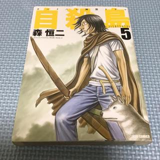 ハクセンシャ(白泉社)の自殺島 サバイバル極限ドラマ 5(青年漫画)