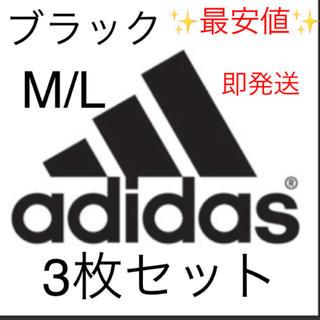 adidas - adidas    M/L  3枚セット  アディダス  ブラック