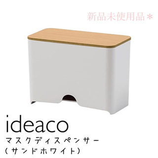 MUJI (無印良品) - 新品*ideaco イデアコ ディスペンサー サンドホワイト