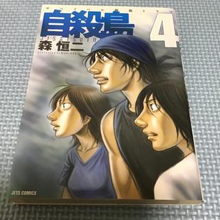 ハクセンシャ(白泉社)の自殺島 サバイバル極限ドラマ 4(青年漫画)