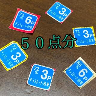 明治 チョコレート効果 応募マーク 50 ポイント (その他)