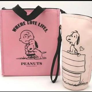 ピーナッツ(PEANUTS)のSweet7月号付録スヌーピー の保冷保温バッグとペットボトルホルダー(弁当用品)