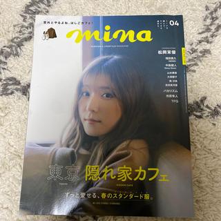シュフトセイカツシャ(主婦と生活社)のmina (ミーナ) 2020年 04月号(ファッション)