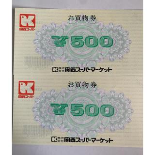 1000円分 関西スーパー株主優待券(ショッピング)