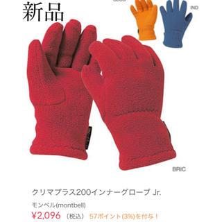 モンベル(mont bell)の新品モンベルmont-bellクリマプラス200インナーグローブJr.10-12(手袋)