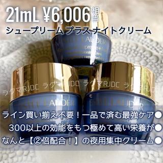 Estee Lauder - 【7mL3個】新製品 シュープリームプラス ナイトクリーム ベストコスメ受賞!