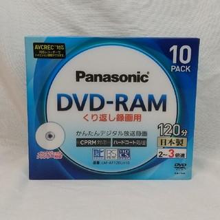 パナソニック(Panasonic)のpanasonic DVD-RAM 120分10枚セット 繰り返し録画(その他)