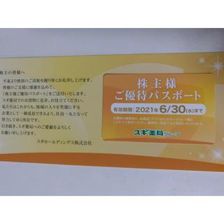 スギ薬局 株主優待パスポート(ショッピング)