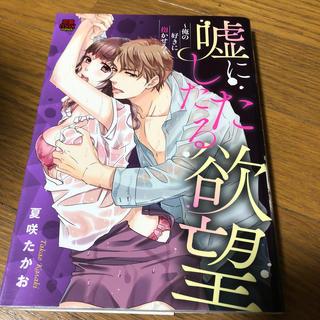 秋田書店 - 嘘にしたたる欲望 俺の好きに抱かせろ 夏咲たかお 恋愛マックス