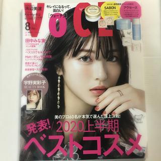 コウダンシャ(講談社)のVOCE 2020年8月号 雑誌のみ(美容)