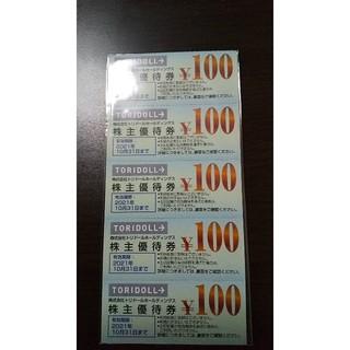 トリドール 株主優待 100円×10枚(レストラン/食事券)