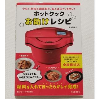 ホットクックお助けレシピ 少ない材料&調味料で、あとはスイッチポン!(料理/グルメ)